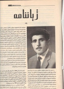 The author in 1962, when he was a teacher