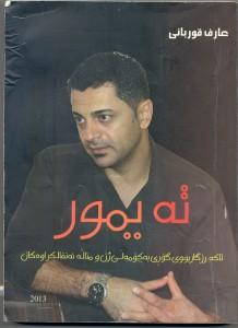 Taimoor Ahmad's book