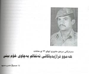 Kamal Umar Raheed
