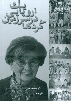 Helen Ghassemlou 3